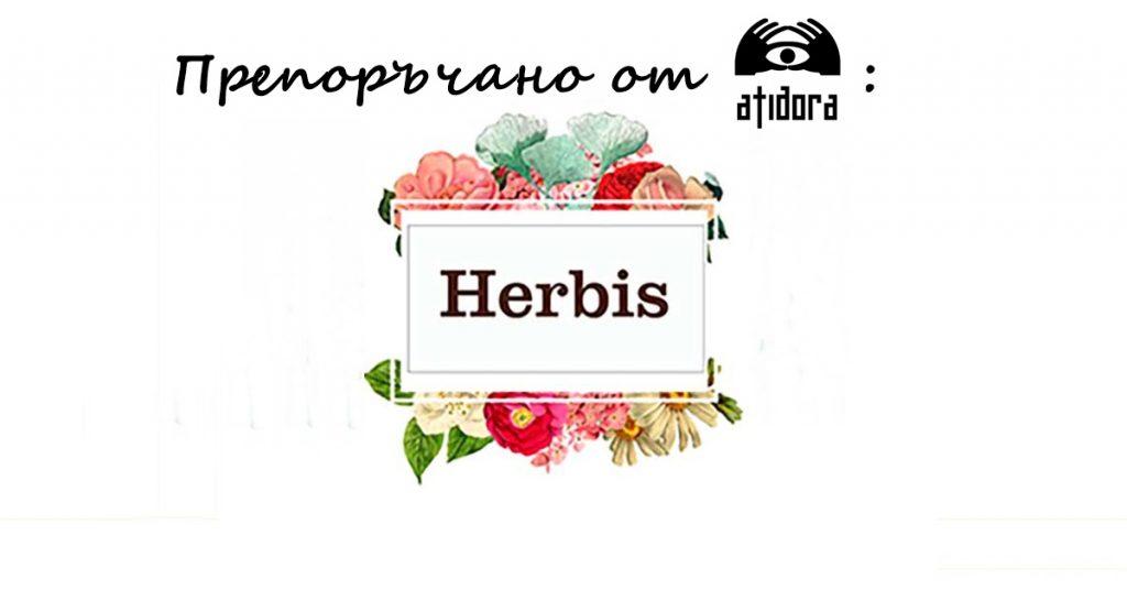 atidora herbis