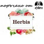 Препоръчано от Atidora: Herbis