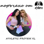 Препоръчано от Atidora: Athletic Protein XL
