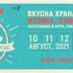 Фестивали: STREETFOOD& ART FESTIVALОТНОВО В БУРГАС!